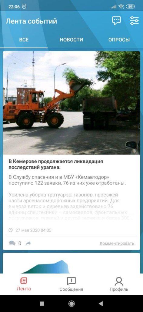 Кузбасс Онлайн Новости