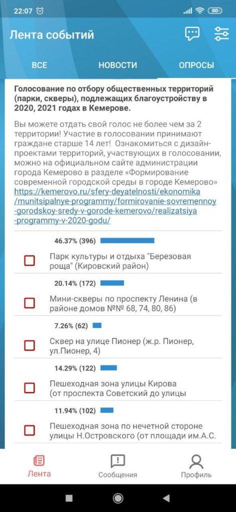 Кузбасс Онлайн Опрос