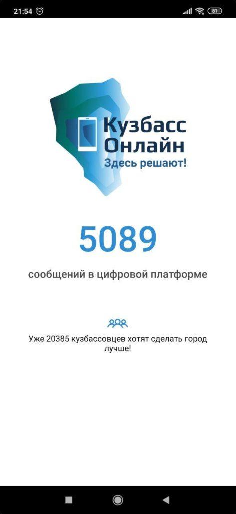 Кузбасс Онлайн Вход