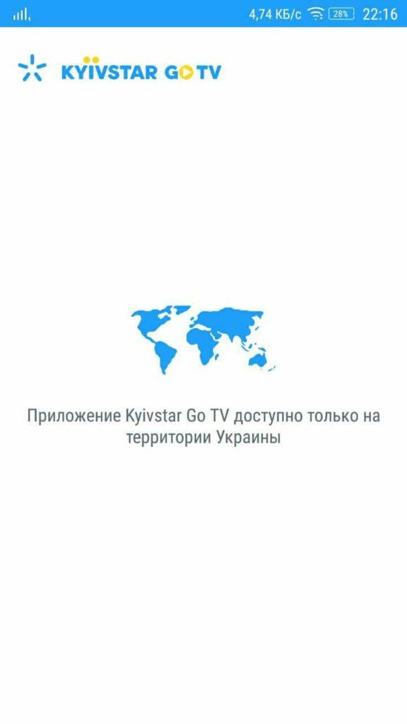 Kyivstar Go TV Оповещение