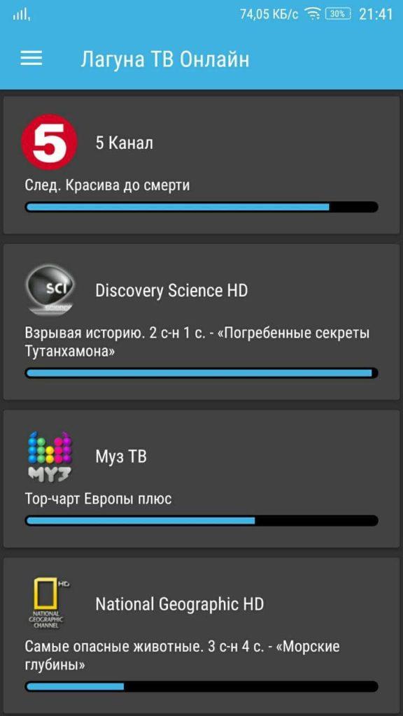Лагуна ТВ онлайн Каналы