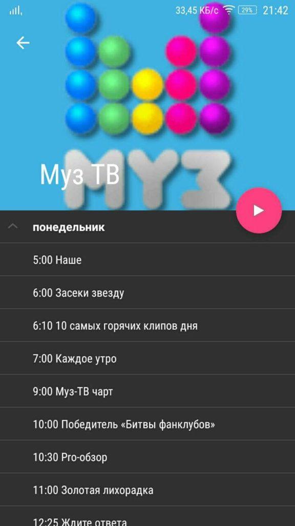 Лагуна ТВ онлайн Программа