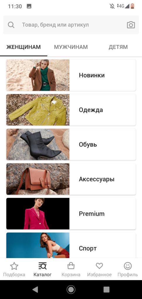 Lamoda Выбор одежды