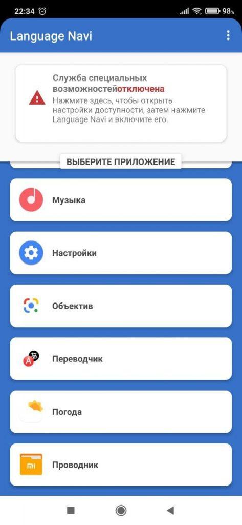 Language Navi Приложения