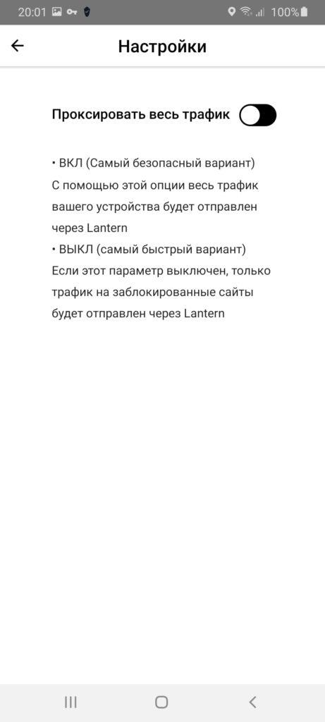 Lantern Настройки