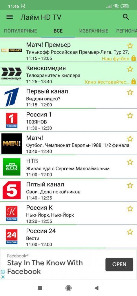 Лайм HD TV Каналы