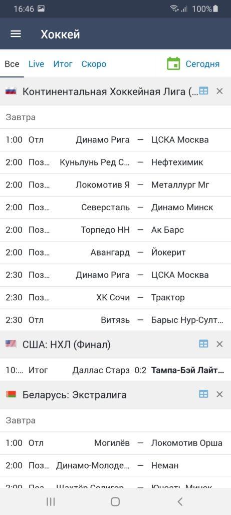 ЛайвРезалт Хоккей
