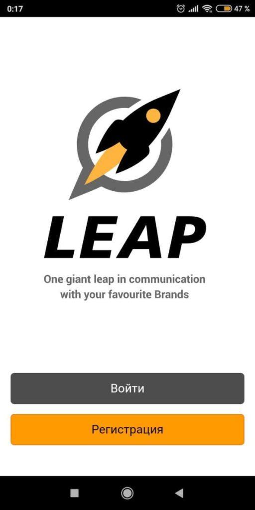 LeapMe Вход