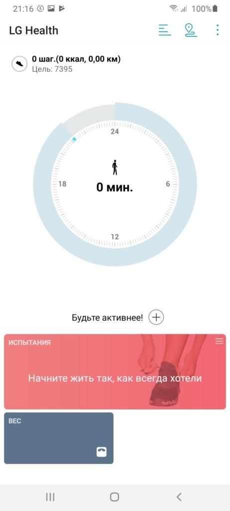 LG Health Статистика