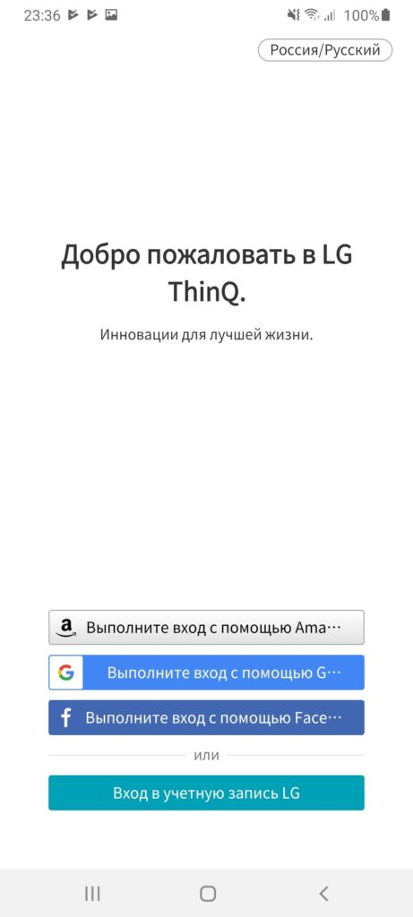 LG ThinQ Вход