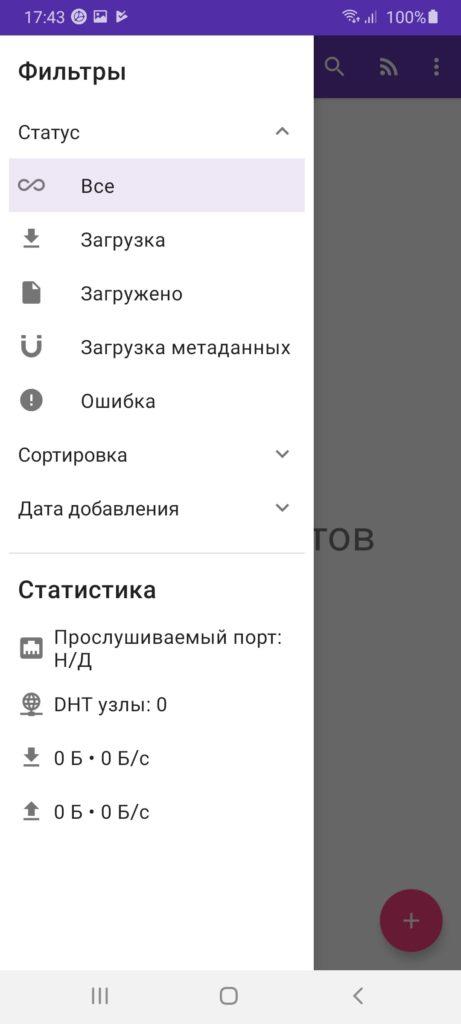 LibreTorrent Фильтры