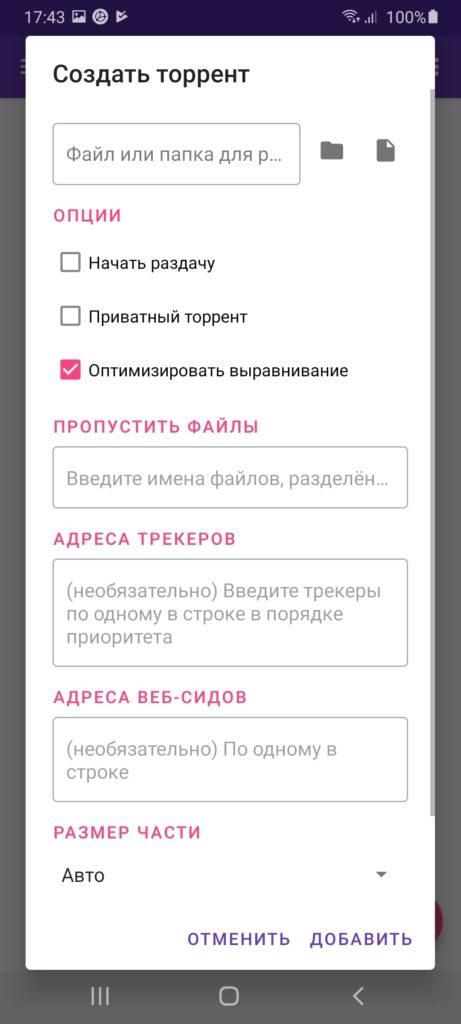 LibreTorrent Создать торрент