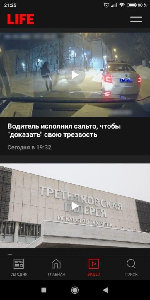 Life ru Подборка