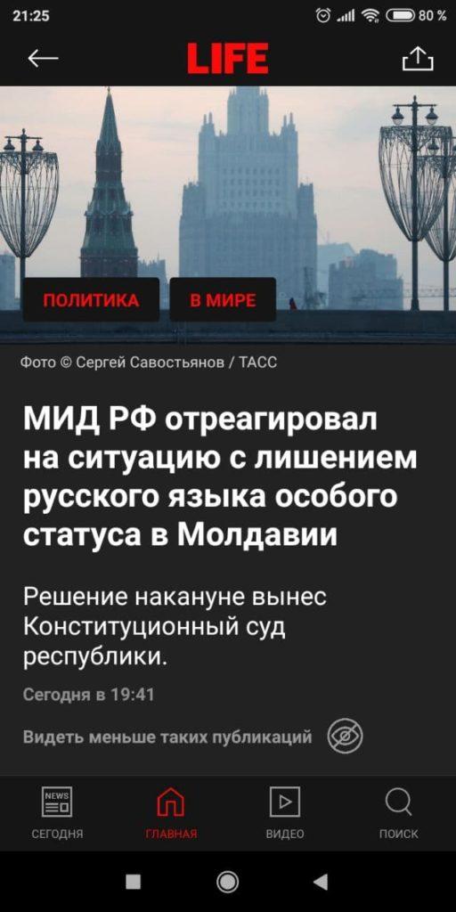 Life ru Публикация