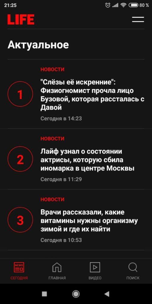 Life ru Статьи