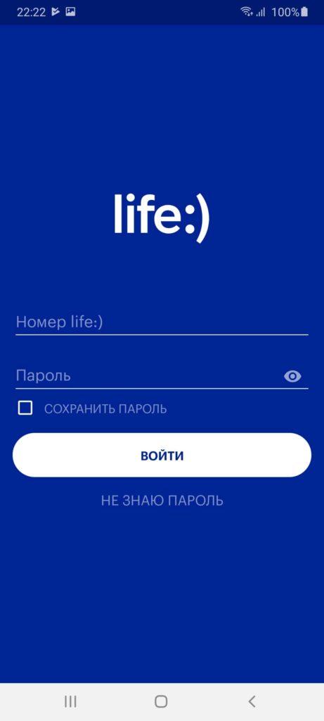 life Вход