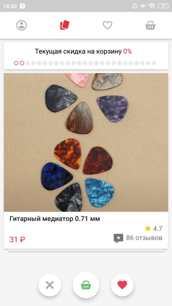LikeShop Выбор товара
