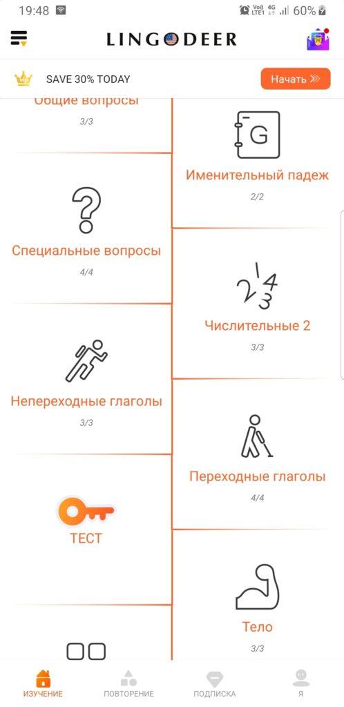LingoDeer выбор урока