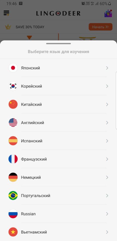 LingoDeer выбор языка