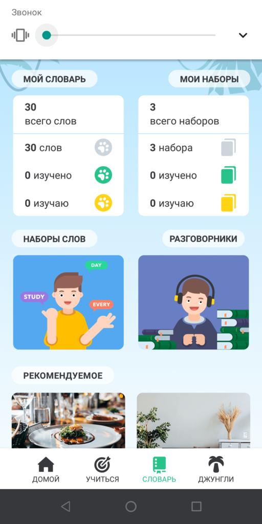 Lingualeo Словарь