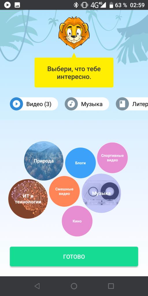 Lingualeo Выбор интересов
