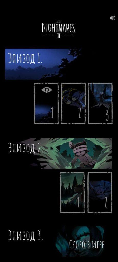 Little Nightmares Comics Меню