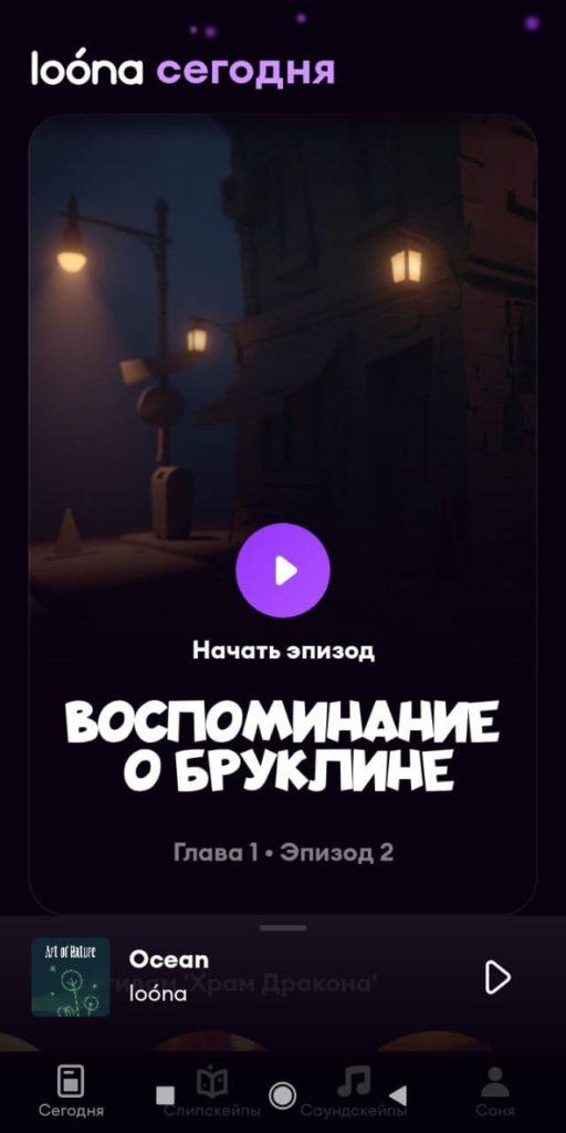 Loona Эпизод