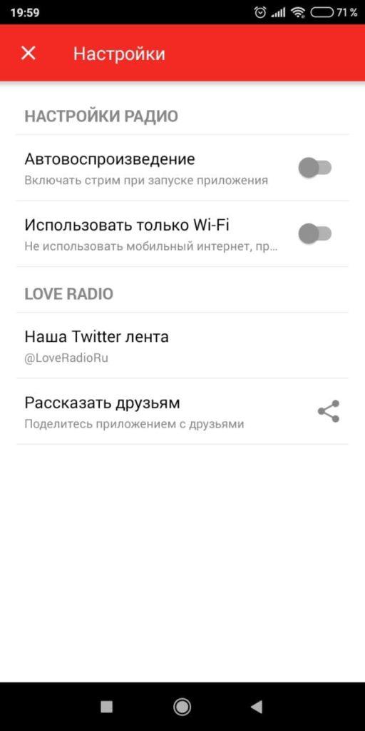 Love Radio Параметры