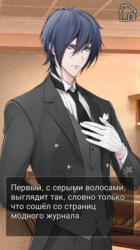 Loyalty for Love Игра