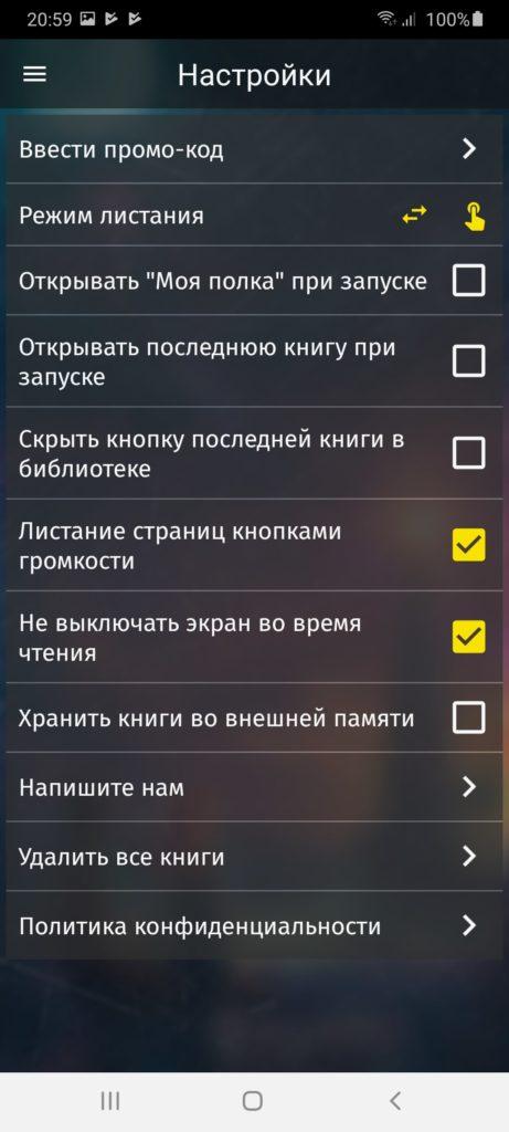 Любовные романы Настройки