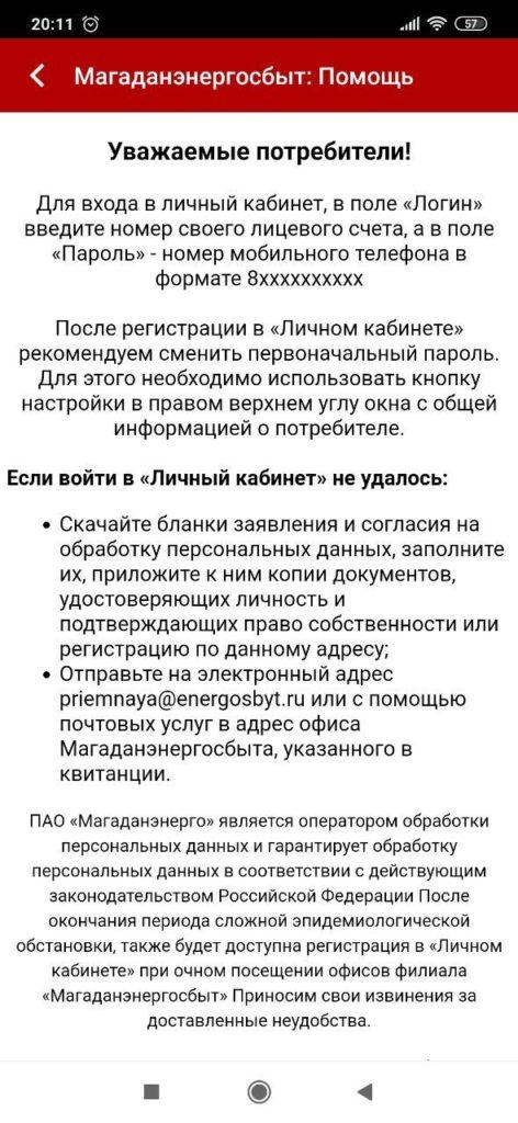 Магаданэнергосбыт Инструкция