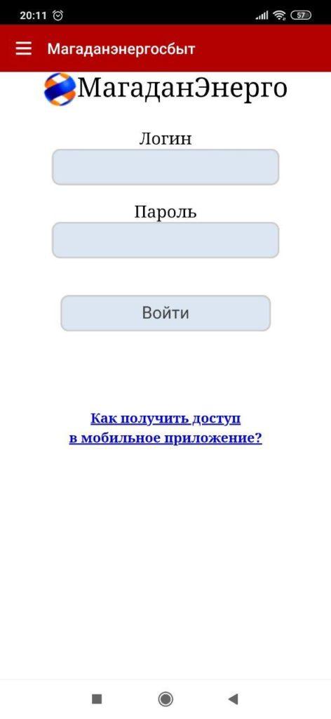 Магаданэнергосбыт Регистрация