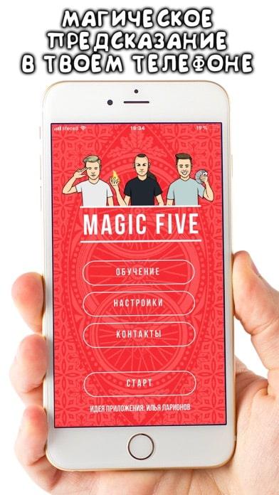 Magic five Меню
