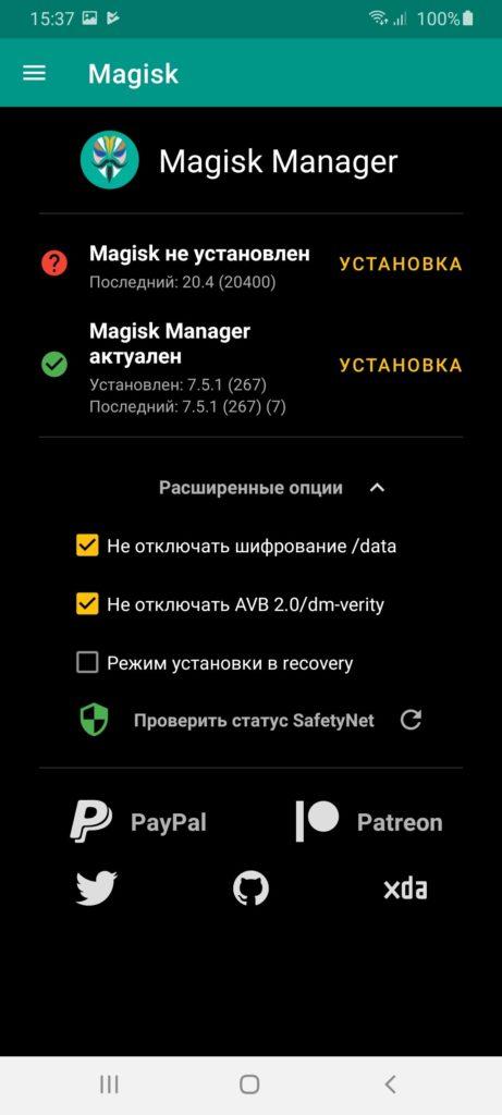 Magisk Manager Главная
