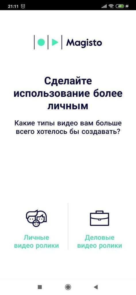 Magisto Редактор