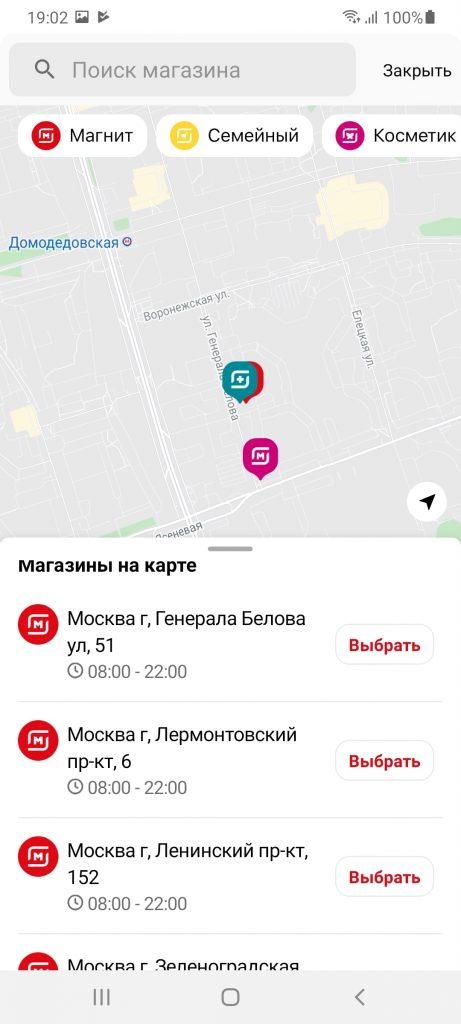 Магнит Магазины
