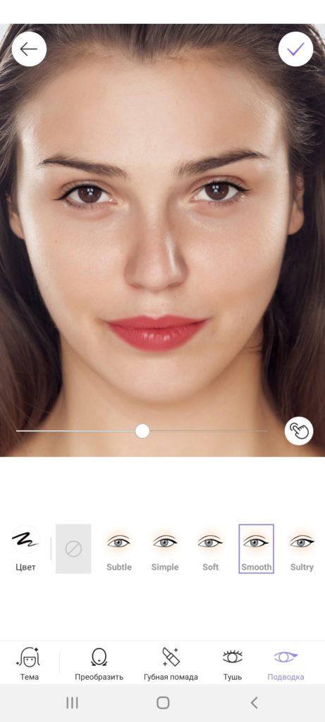 MakeupPlus Редактирование