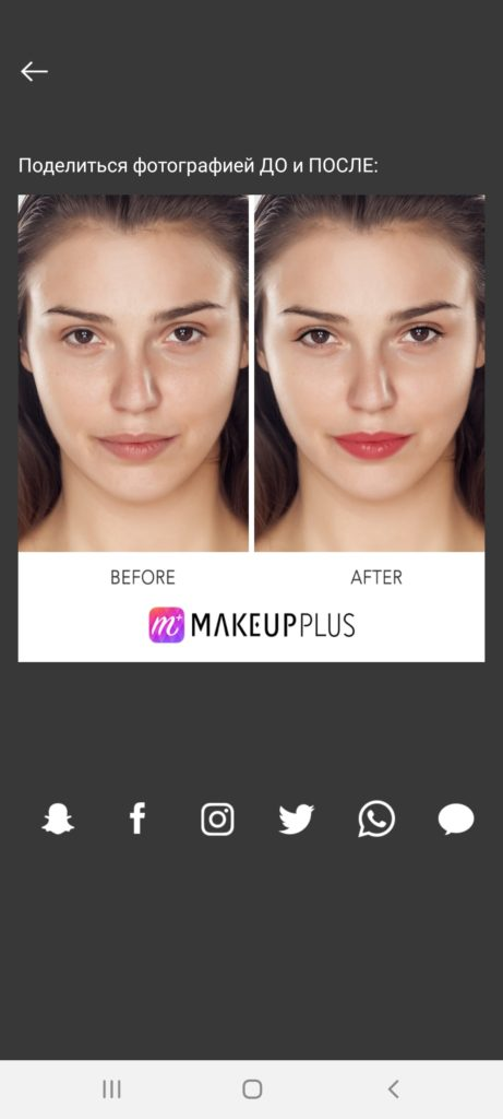 MakeupPlus Сравнение