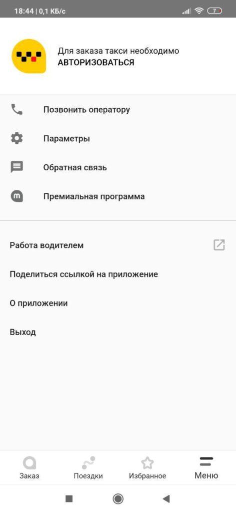Максим Меню