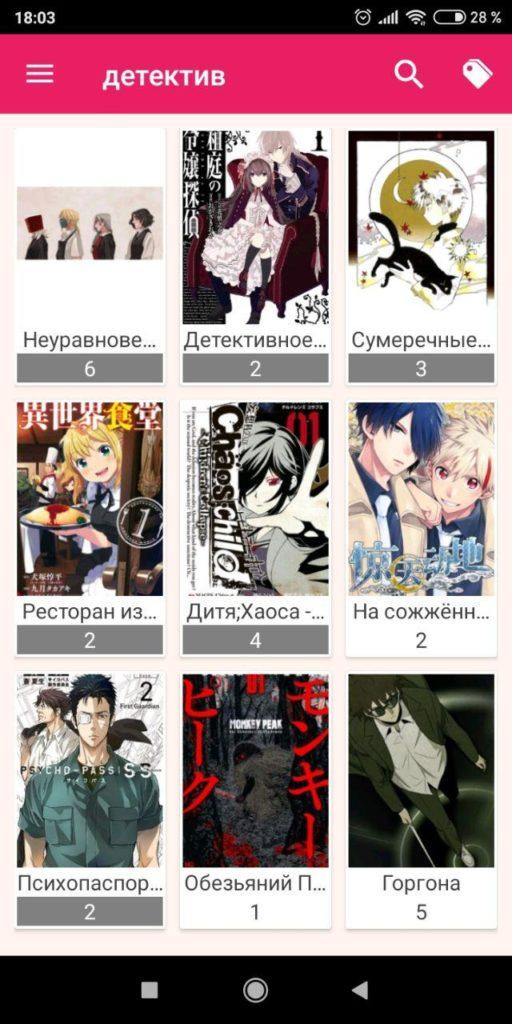 Manga Reader Каталог
