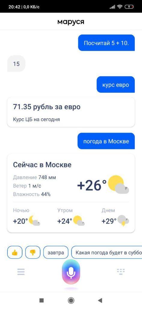 Маруся Чат