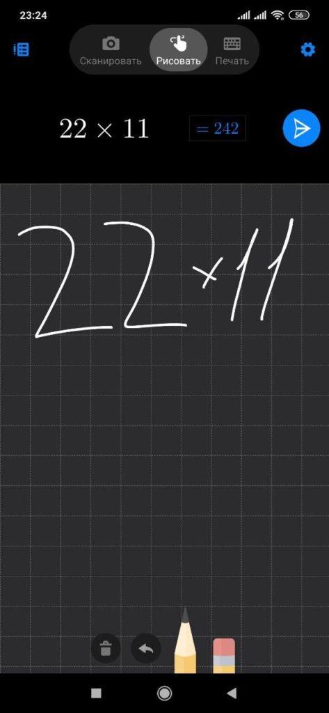 Math Solver Ручной ввод