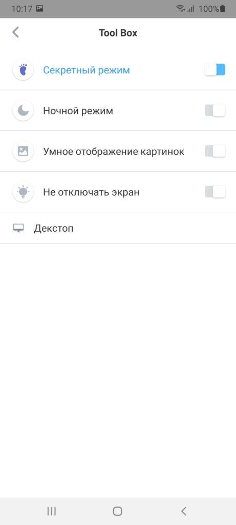 Maxthon Browser Инструменты