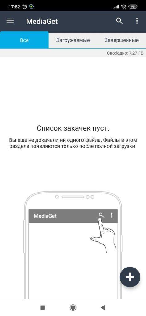 MediaGet Загрузка