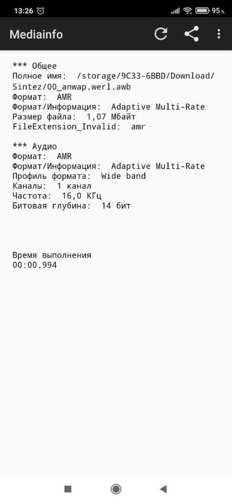 Mediainfo Информация
