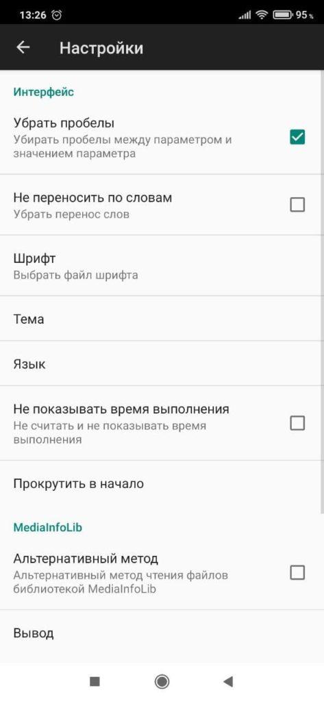 Mediainfo Настройки