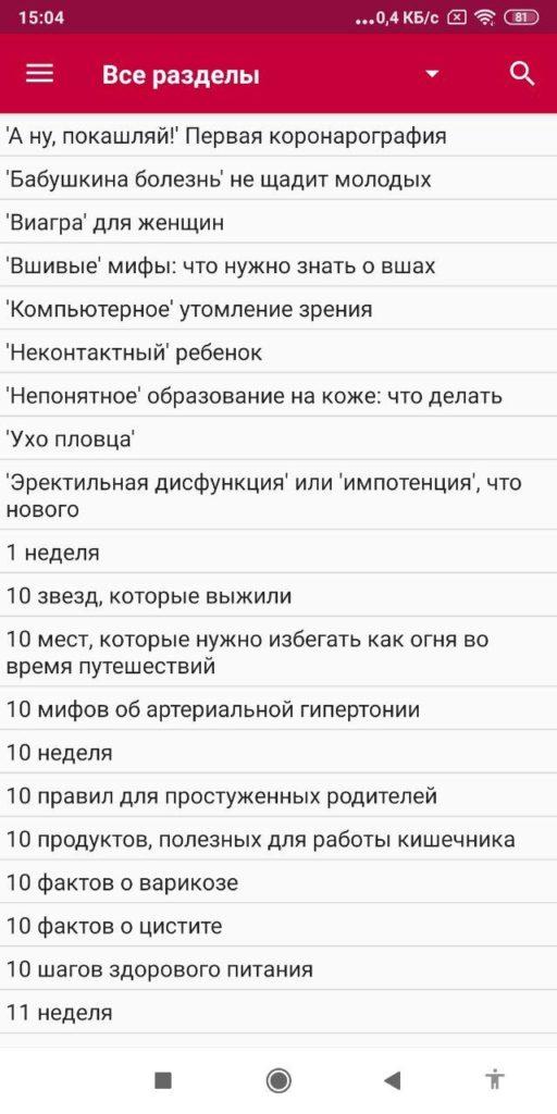 Медицинская энциклопедия Заболевания