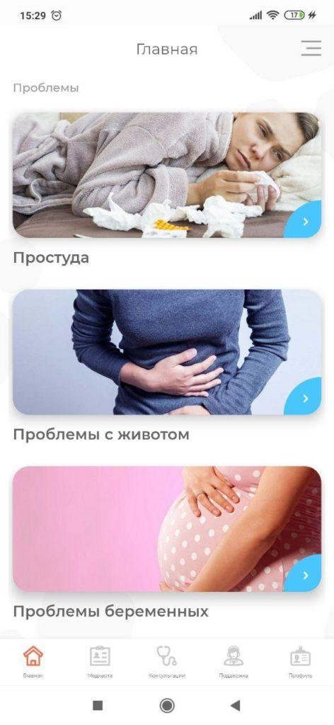 МедОК Онлайн Болезни