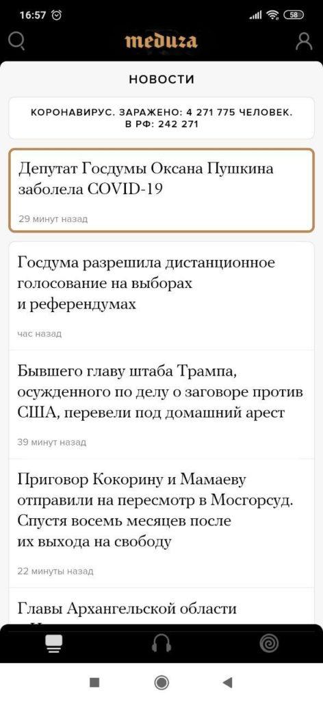 meduza Новости