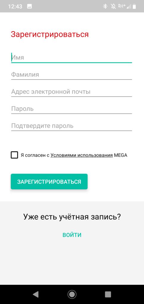 MEGA Регистрация пользователя